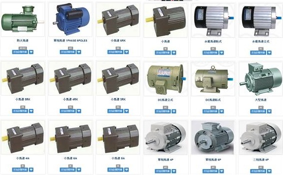 Which motors are the best for high speeds
